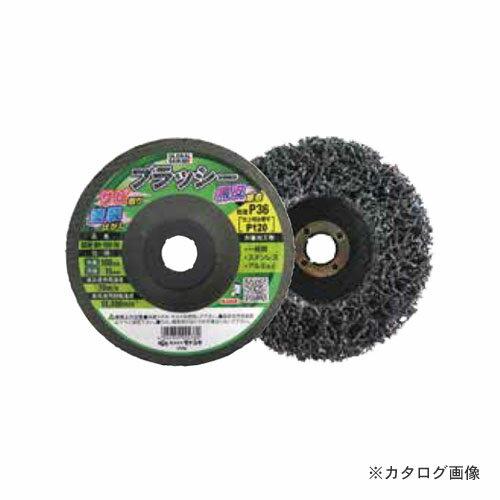 モトユキ ブラッシー 不織布ナイロンブラシ 研磨用 5枚入 GGW-BR-125-36
