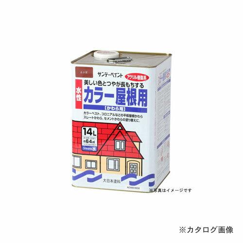 サンデーペイント #25034 SP水性カラー屋根用 シンギングロ 14L