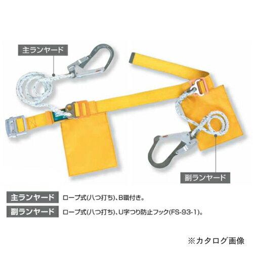 【納期約1ヶ月】ツヨロン SAF-2-N5S-BLK ツインランヤード安全帯(ロープ式+ロープ式)1本つり専用/胴ベルト型 黒