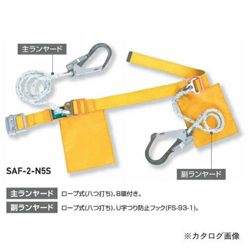 【納期約1ヶ月】ツヨロン SAF-2-N5S-Y ツインランヤード安全帯(ロープ式+ロープ式)1本つり専用/胴ベルト型 黄