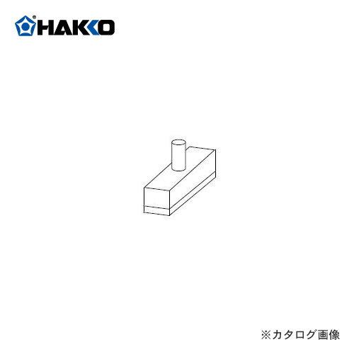 【納期約3週間】白光 HAKKO 485用フード(コネクタ60P用アクリル) 485-34