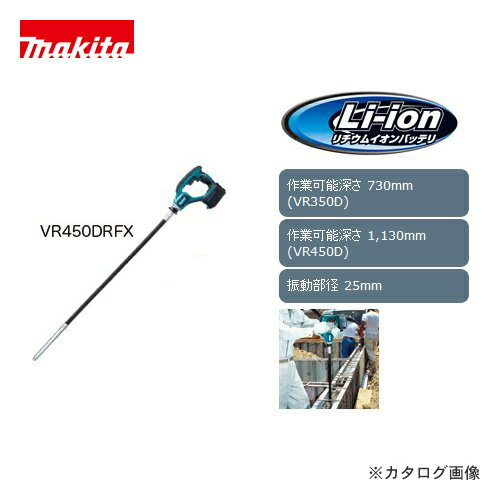 マキタ Makita 18V 充電式コンクリートバイブレータ(フルセット) VR450DRFX
