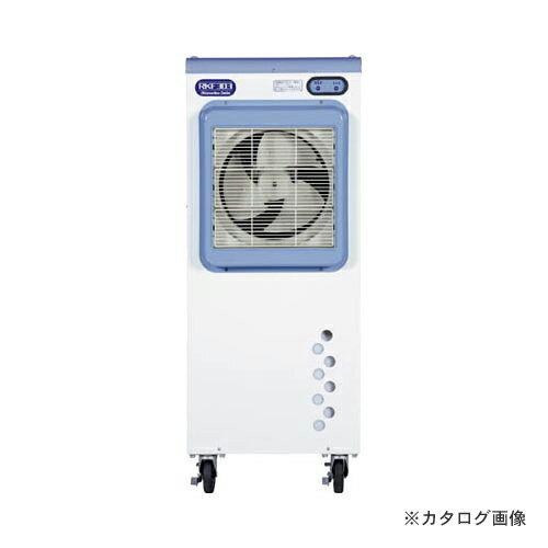【直送品】静岡製機 気化式冷風機 RKF303