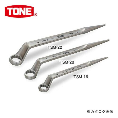 前田金属工業 トネ TONE チタン シノ付メガネレンチ(トルシアボルト用) TSM-20