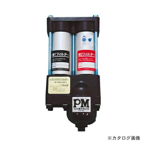前田シェル 抗菌レマン・ドライフィルター M-110A-AB-5