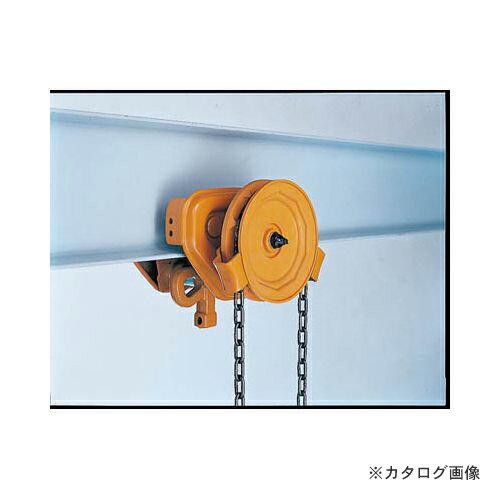 キトー ユニバーサルギヤードトロリ TS形 1.5tx2.5m TSG-015