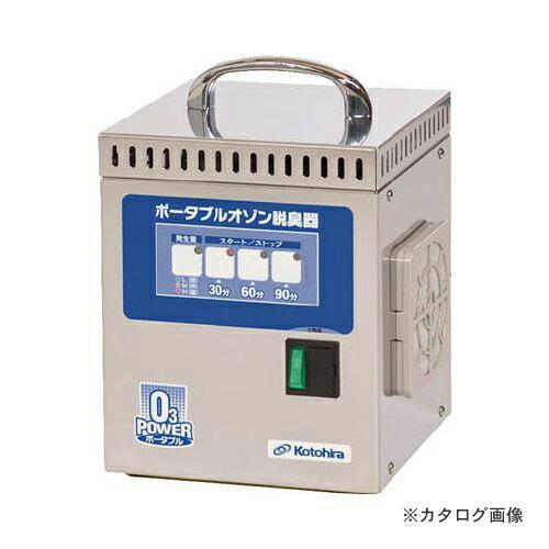 運賃見積り 直送品 コトヒラ ポータブルオゾン脱臭器 KPO-T02