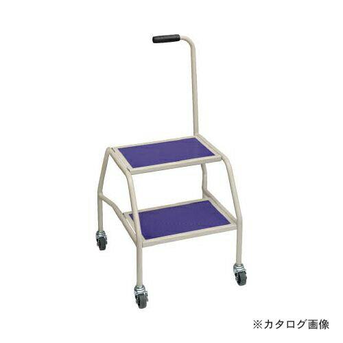 個別送料1000円 直送品 NF 移動式踏み台SFS型 2段スリップ防止ゴム付きH800X470X455 SFS-92NT