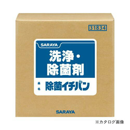 運賃見積り 直送品 サラヤ 洗浄除菌剤 除菌イチバン20kg 31834