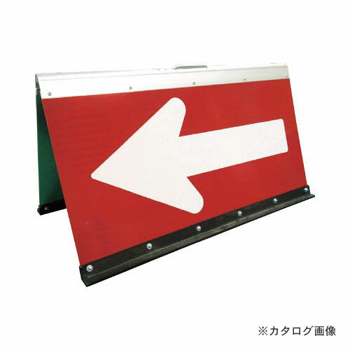 【運賃見積り】【直送品】グリーンクロス 高輝度二方向矢印板 赤面 白矢印 1106040415