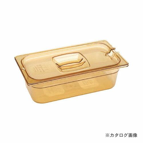 ラバーメイド フードパン (ホットパン) アンバー 6個 239P46