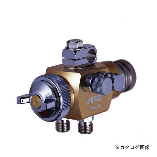 アネスト岩田 液体塗布用自動スプレーガン(大形 簡易) ノズル口径Φ1.3 TOF-20-13