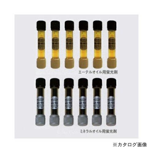 タスコ TASCO TA434EF-2 蛍光剤 (エーテルオイル)