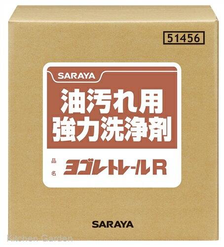 レンジ用強力洗浄剤 ヨゴレトレールR 20kg Sコック付