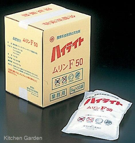 酸素系食器用漂白洗剤 ハイライト F50 10kg(低温用)