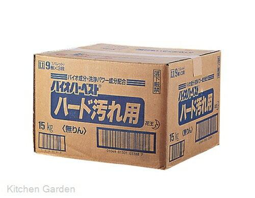 花王 衣料用洗剤バイオハーベスト ハード汚れ用 15kg