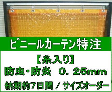 ビニールカーテン糸入り防虫防炎/0.25mm×幅91cm~190cm×高さH251cm~300cm/特注対応