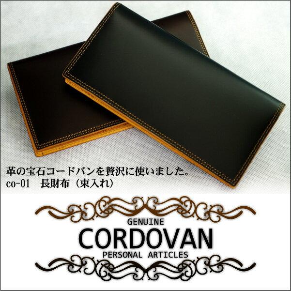 大人気定番商品 CORDEVAN コードバン CO-01 長財布 選べる2カラー