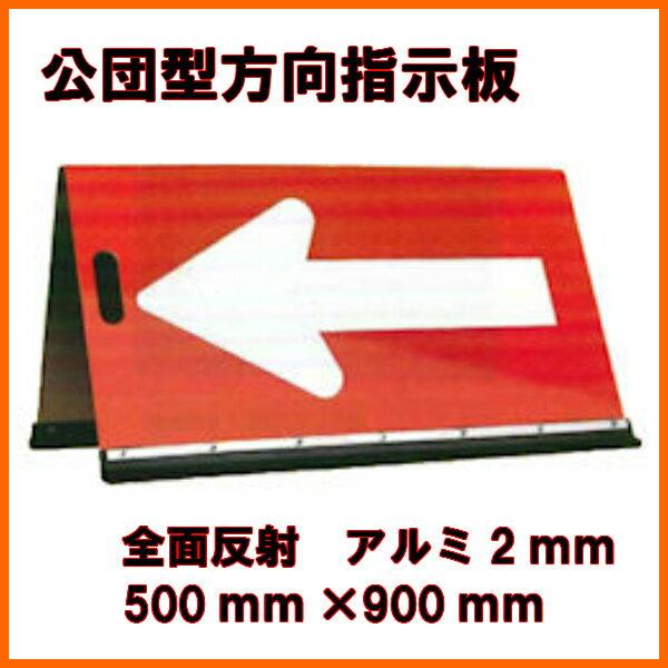 公団型方向指示板 JH-500 全面反射
