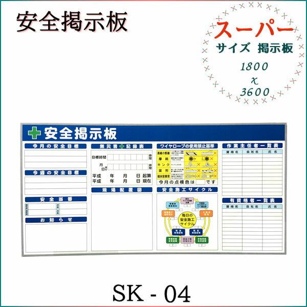 スーパーサイズ安全掲示板 SK-04工事 保安 土木安全興業 表示物 取り付け金具セット