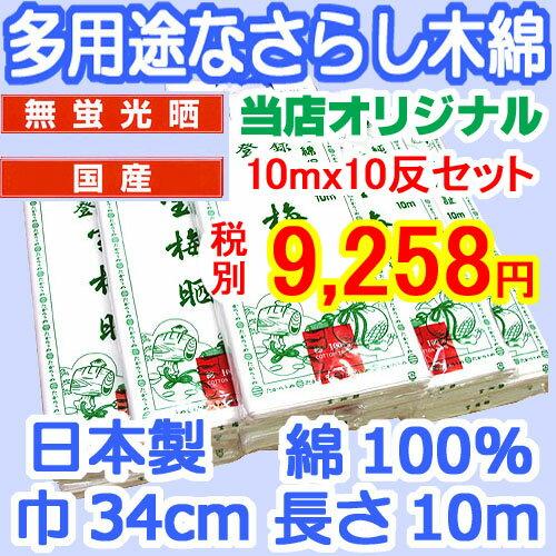 【オリジナル さらし 】 無蛍光 晒し 10m 小巾木綿 (34cm幅) 10反セット 【晒 反売り 生地 白 布】 【マラソン 】