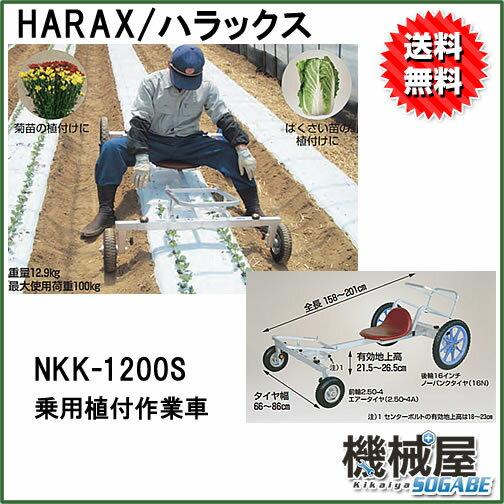 ハラックス NKK-1200S ナエッコ ◆乗用植付け作業車◆アルミ製 アルミ製/機械屋/HARAX/送料無料・作業車・アルミ製・家庭菜園・農業