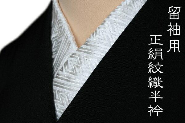 正絹半衿 半襟 留袖用半襟 正絹紋織半衿 白色 紗綾形文 ボリュームある帯地 日本製 パールトーン加工付き
