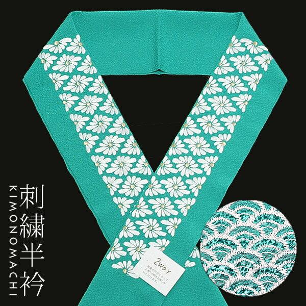 2way刺繍 半衿「ターコイズグリーン 青海波、菊菱の刺繍」刺繍衿 結婚式 小紋、紬にも 前撮り <H>(E-1111)【メール便不可】