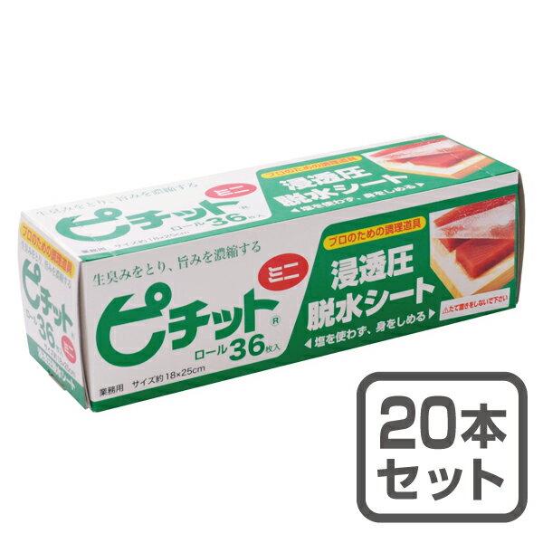 【脱水シート】業務用 ピチット ミニ  36R×20本(ケース販売)