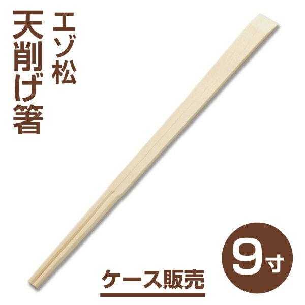 【割り箸】エゾ松天削げ割り箸9寸 (5,000膳)