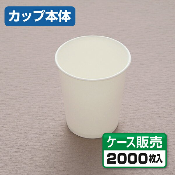 【紙コップ・プラカップ】 紙コップ SM-205 ムジ 211ml (1ケース2000個)