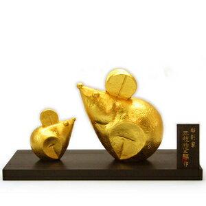 【送料無料】金箔貼 鼠置物「栄福/三枝惣太郎作」