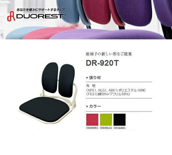 【12/16(土)20時~1000円OFFクーポン有】メーカー在庫限り!!  オフィスチェア DUOREST DR-920T  デュオレストチェアー デュオレスト 座椅子  3色対応  【代引不可】