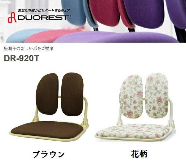 オフィスチェア DUOREST DR-920T  デュオレストチェアー デュオレスト 座椅子  2色対応  【代引不可】