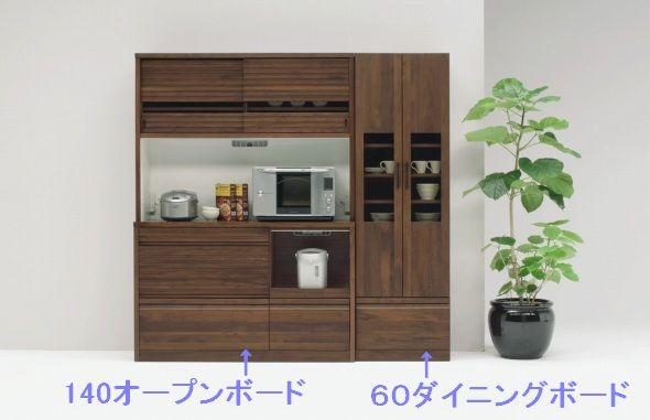 Walnut Stage  (ウォールナットステージ)シリーズ  MUSASHI(ムサシ)  120オープンボード