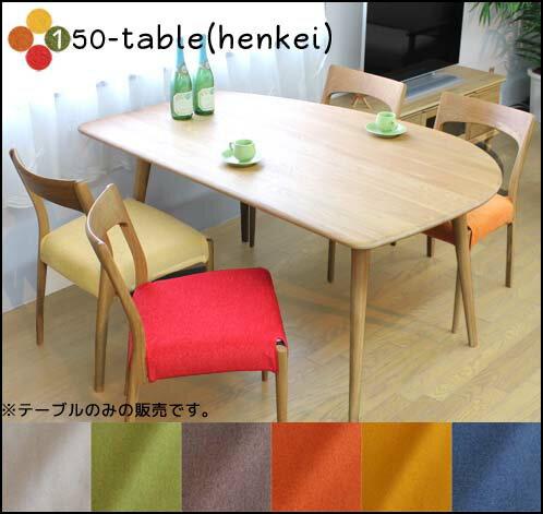 北欧スタイルの 変型 ダイニングテーブル 1500 変形 テーブル  北欧 オーク 材  ナチュラル 木製 天然木 リビング ダイニング テーブル