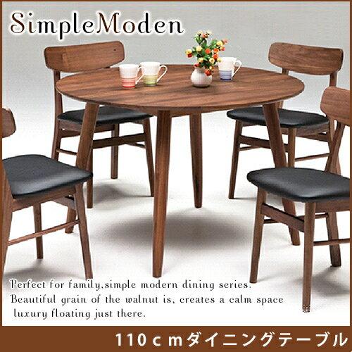 シンプル モダン な ダイニングテーブルダイニングテーブル 110cm 丸テーブルブラウン ブラック シック 食卓 食堂 ウレタン塗装 ウォールナット ウオールナット 無垢 ムク材 茶