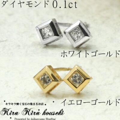 K18 ダイヤモンド0.10ct スクエアスタッドピアス キラキラ宝石店 BlueStar