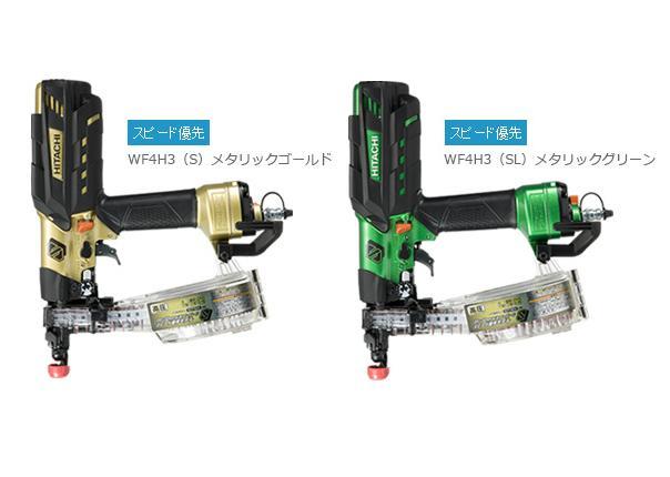 日立 高圧ねじ打機 WF4H3(S)[ゴールド] / WF4H3(SL)[グリーン] スピード優先モデル [エア工具]
