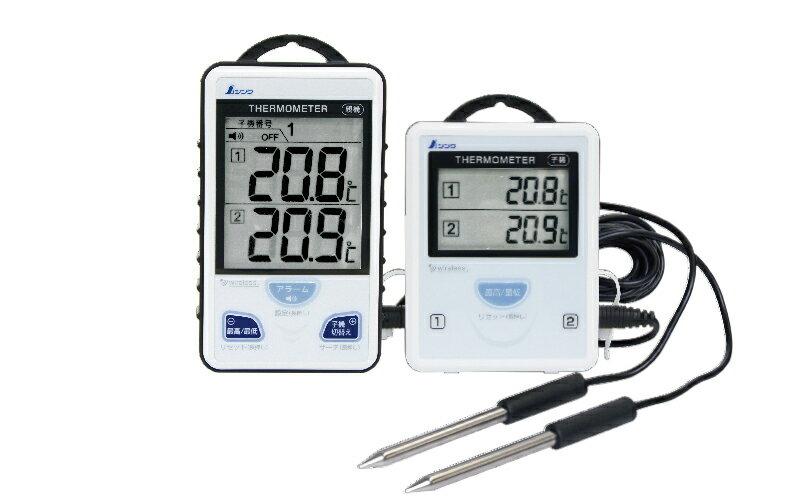 シンワ 73241  ワイヤレス温度計 A 最高・最低 隔測式ツインプローブ 防水型