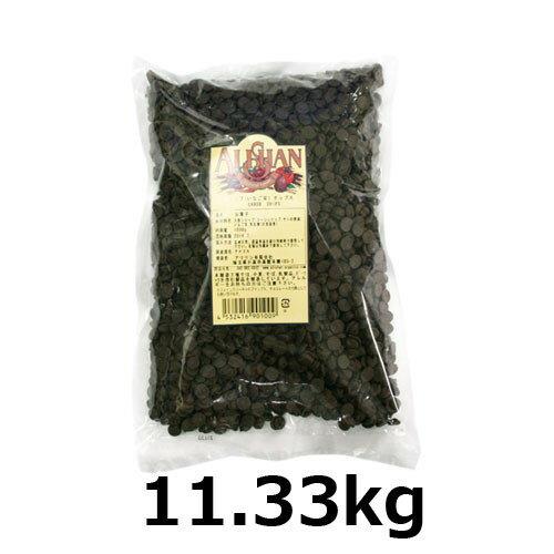 【アリサン】キャロブチップス(11.33kg) ※代引不可・店舗名・屋号名でのご注文の場合はメーカー直送
