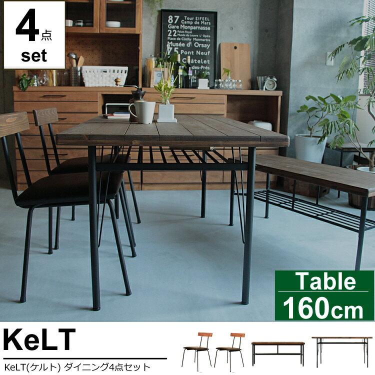 KeLT(ケルト) ダイニング4点セット テーブル160cm+ベンチ+チェア2脚 kelt ケルト ダイニングセット ダイニングテーブル ダイニングチェア 4人 食卓 食卓セット 無垢材 アンティーク レトロ ヴィンテージ