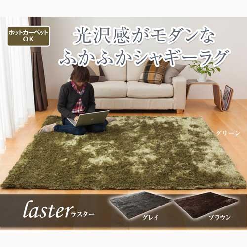 シャギーラグ 【Luster ラスター】 正方形 200×200cm絨毯 ジュータン カーペット【約2帖 2畳 二畳 二帖】 【RCP】