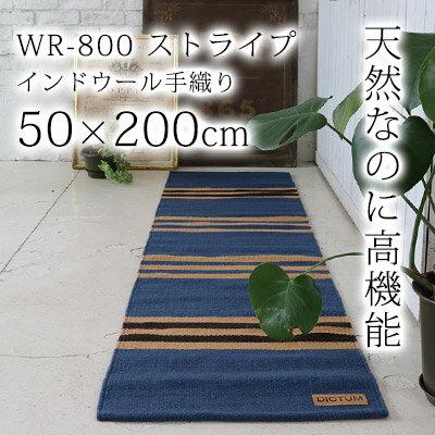 WR800 インドウール手織り 50×200cm キッチンマット ロングマット ベッドサイドにDICTOMシリーズ ディクトム WR-800(ストライプ) ホットカーペット対応
