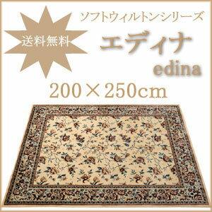 日本の織り絨毯 ソフトウィルトンシリーズお洒落な花柄のラグ・カーペット【エディナ edina】  200×250cm(約3畳)長方形 【RCP】