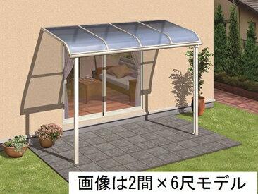 キロスタイルテラス R型屋根 1階用 1.5間×6尺 ポリカーボネート 積雪20cm対応