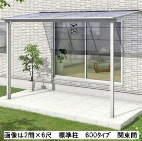三協アルミ シャルレ 1階用 アルミ色枠 5間×6尺 関東間 ロング柱 ポリカ板 600タイプ