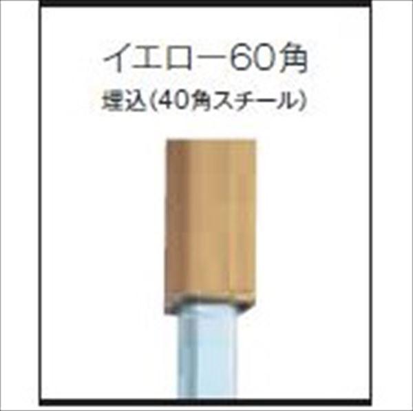 グローベン 竹垣ユニット Gアルミ中芯柱ユニット(中芯40角スチール仕様) イエロー60角 H1800用柱 端柱  A11GE118Y-S