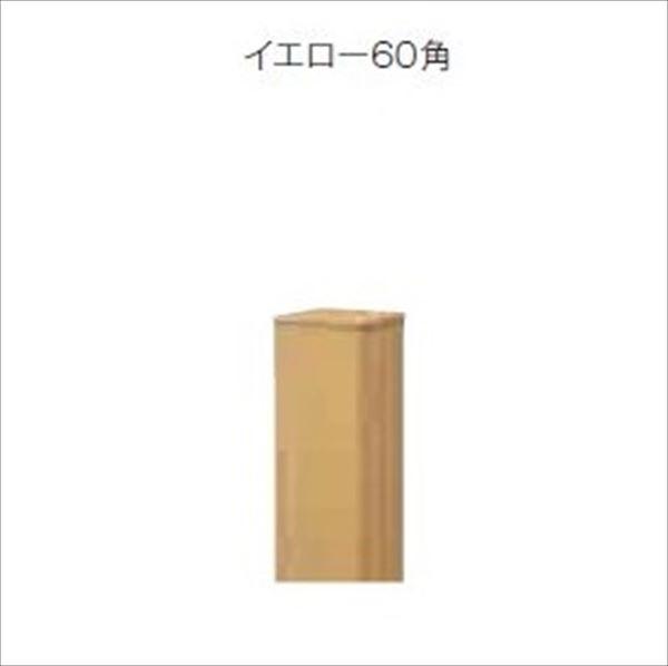 グローベン 竹垣ユニット 楽勝アルミ柱ユニット イエロー60角 H1500用柱 端柱  A10QE015Y