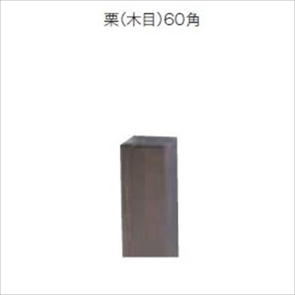 グローベン 竹垣ユニット 楽勝アルミ柱ユニット 栗(木目)60角 H1200用柱 直角柱  A10QC012M